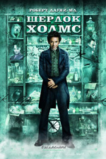 Poster Sherlock Holmes  n. 8