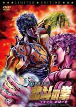Poster Ken il guerriero - La leggenda di Raoul  n. 2