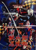 Poster Ninja Scroll  n. 0
