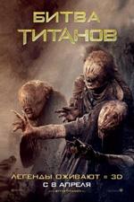Poster Scontro tra Titani  n. 10