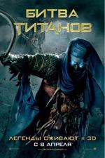 Poster Scontro tra Titani  n. 11