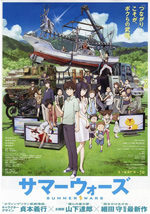 Trailer Summer Wars