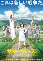 Poster Summer Wars  n. 1