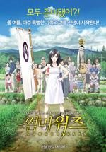 Poster Summer Wars  n. 3