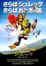 Poster Shrek e vissero felici e contenti  n. 18
