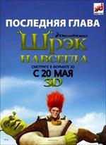 Poster Shrek e vissero felici e contenti  n. 19