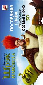 Poster Shrek e vissero felici e contenti  n. 8