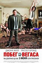 Poster In viaggio con una rock star  n. 2
