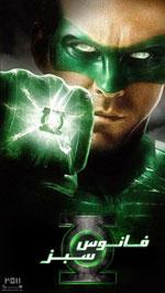Poster Lanterna Verde  n. 9
