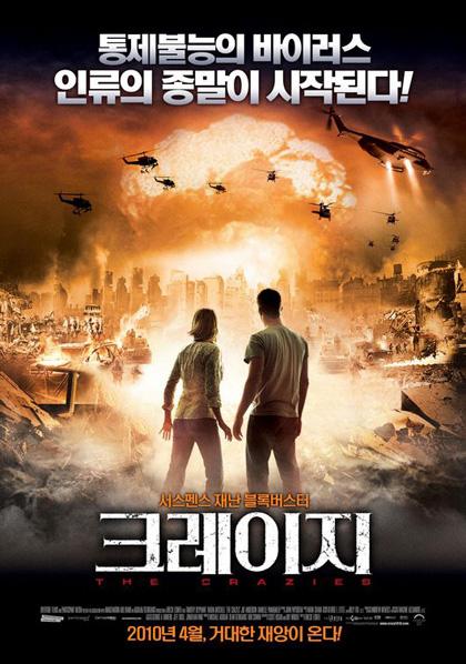 Poster La città verrà distrutta all'alba