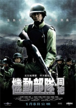 Trailer Tactical Unit: Comrades in Arms