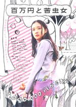 Locandina One Million Yen Girl