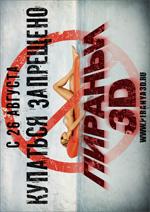 Poster Piranha 3D  n. 10