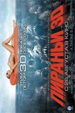 Poster Piranha 3D  n. 14