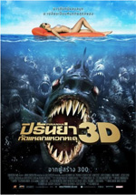Poster Piranha 3D  n. 7
