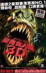 Poster Piranha 3D  n. 8