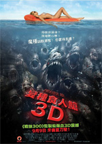 Poster Piranha 3D  n. 9