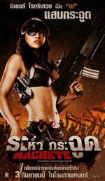 Poster Machete  n. 10
