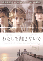 Poster Non lasciarmi  n. 9