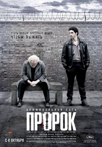 Poster Il profeta