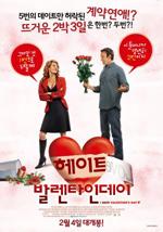 Poster 5 appuntamenti per farla innamorare  n. 6