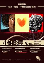 Poster 5 appuntamenti per farla innamorare  n. 7