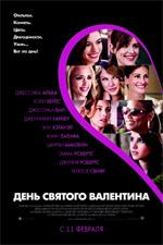 Poster Appuntamento con l'amore  n. 3