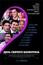 Poster Appuntamento con l'amore  n. 4
