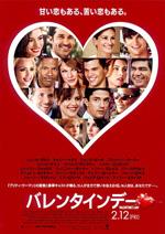 Poster Appuntamento con l'amore  n. 5