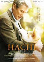 Poster Hachiko - Il tuo migliore amico  n. 3