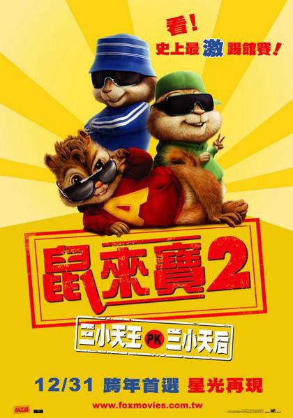 Poster Alvin Superstar 2