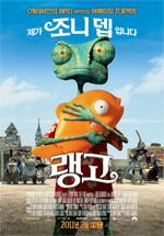 Poster Rango  n. 19