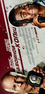 Poster Poliziotti fuori - Due sbirri a piede libero  n. 5