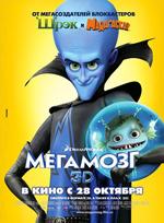 Poster Megamind  n. 16