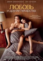 Poster Amore & altri rimedi  n. 8