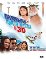 Trailer Little Hercules in 3-d