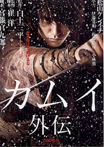 Poster The Legend of Kamui  n. 0