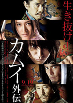 Poster The Legend of Kamui  n. 1