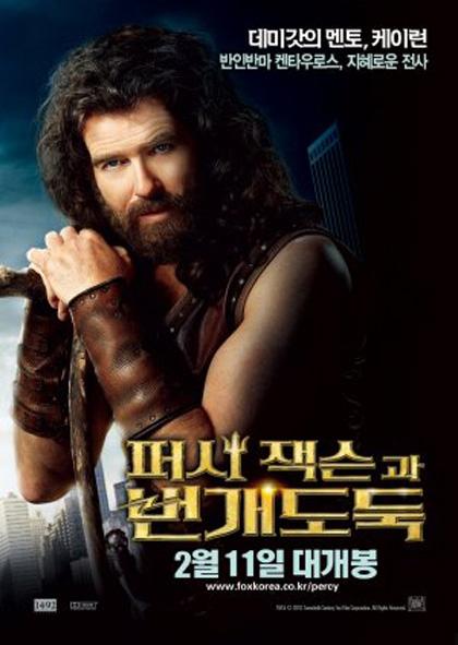 Poster Percy Jackson e gli Dei dell'Olimpo - Il ladro di Fulmini