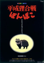 Poster Pom Poko  n. 1