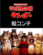 Poster Pom Poko  n. 2