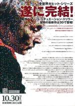 Poster Saw 3D  n. 8