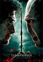 Poster Harry Potter e i doni della morte - Parte II  n. 2