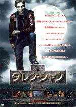 Poster Aiuto Vampiro  n. 12