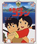 Poster Conan il Ragazzo del Futuro  n. 1