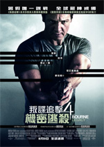 Poster The Bourne Legacy  n. 2