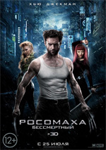 Poster Wolverine - L'immortale  n. 4
