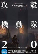 Trailer Ghost in the Shell 2.0