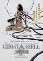 Poster Ghost in the Shell - Lo Spirito nel Guscio  n. 2