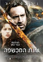 Poster L'ultimo dei Templari  n. 13